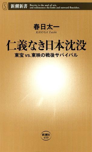 仁義なき日本沈没―東宝vs.東映の戦後サバイバル― / 春日太一