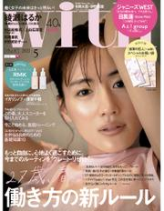 with (ウィズ) 2021年 5月号 / with編集部