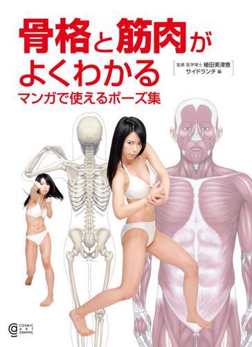 骨格と筋肉がよくわかる マンガで使えるポーズ集 / 植田美津恵