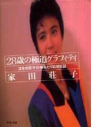 28歳の極道グラフィティ / 家田荘子
