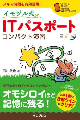 イモヅル式 ITパスポート コンパクト演習 / 石川 敢也