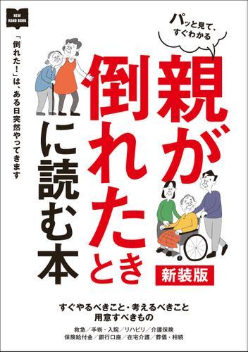 親が倒れたときに読む本 新装版 / ムック編集部