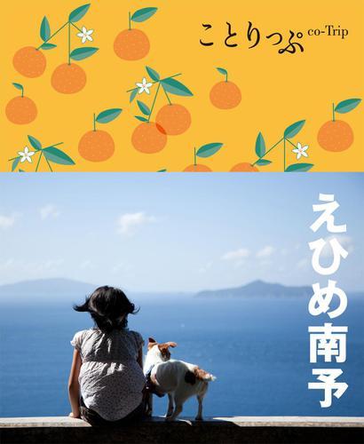 ことりっぷ えひめ南予 / 昭文社