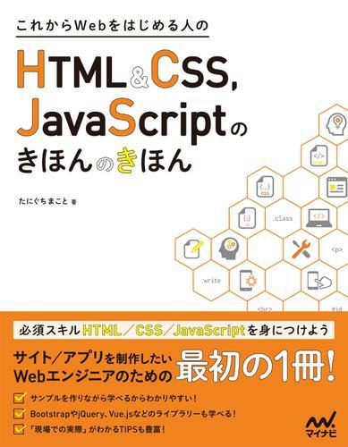 これからWebをはじめる人のHTML&CSS、 JavaScriptのきほんのきほん / たにぐちまこと
