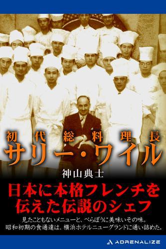初代総料理長サリー・ワイル / 神山典士