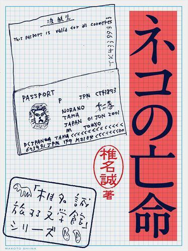 ネコの亡命 / 椎名誠