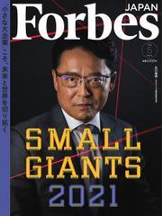 Forbes JAPAN(フォーブス ジャパン)  (2021年5月号) / atomixmedia