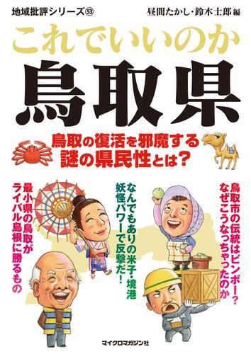 これでいいのか鳥取県 / 地域批評シリーズ編集部