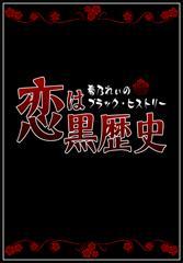 恋は黒歴史 春乃れぃのブラック・ヒストリー / 春乃れぃ