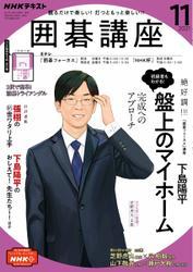 NHK 囲碁講座 (2021年11月号) / NHK出版