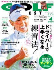 ゴルフダイジェスト (2021年4月号) / ゴルフダイジェスト社