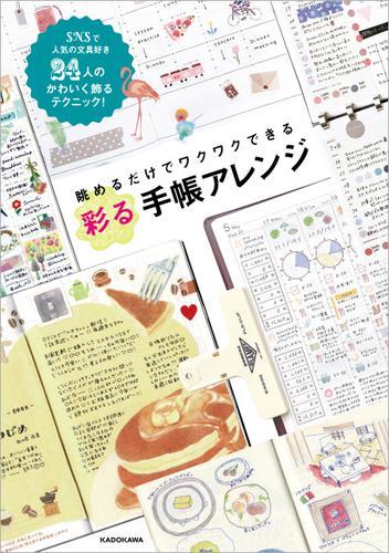 眺めるだけでワクワクできる 彩る手帳アレンジ / KADOKAWAライフスタイル編集部
