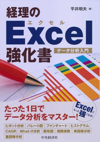 経理のExcel強化書 / 平井明夫