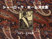 シャーロック・ホームズ全集(上) / コナン・ドイル