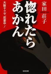 惚れたらあかん~大阪ヤクザ、恋愛中!~