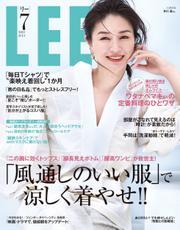 LEE (リー) 2021年7月号 / 集英社