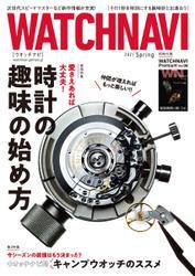 WATCH NAVI(ウォッチナビ) (4月号2021Spring) / ワン・パブリッシング