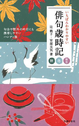いちばんわかりやすい俳句歳時記 秋 冬 新年 / 辻桃子