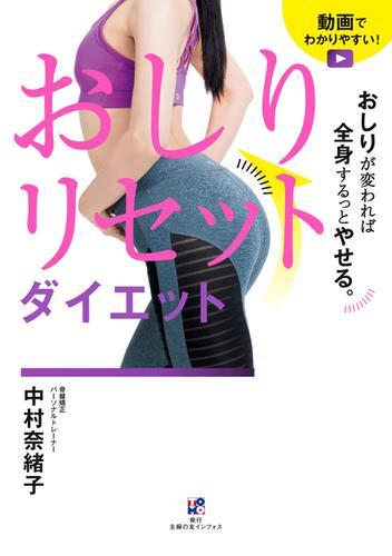 おしりが変われば全身するっとやせる。おしりリセットダイエット / 中村奈緒子