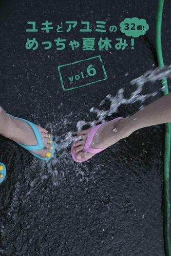 ユキとアユミのめっちゃ夏休み!32歳!Vol.6 / 政岡歩