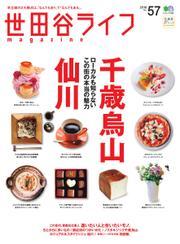 世田谷ライフmagazine (No.57)