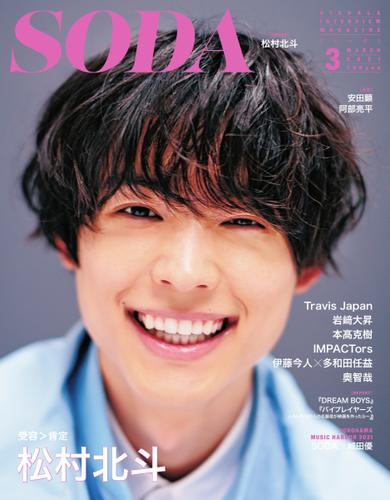 SODA(ソーダ) (2021年3月号) / ぴあ