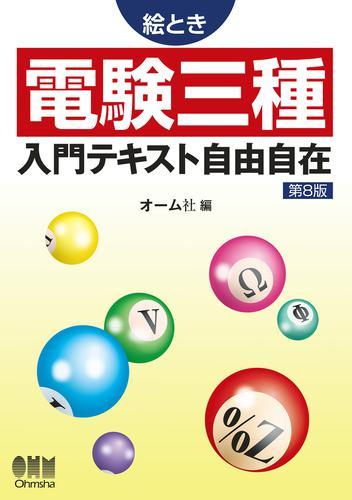 絵とき電験三種入門テキスト自由自在(第8版) / オーム社