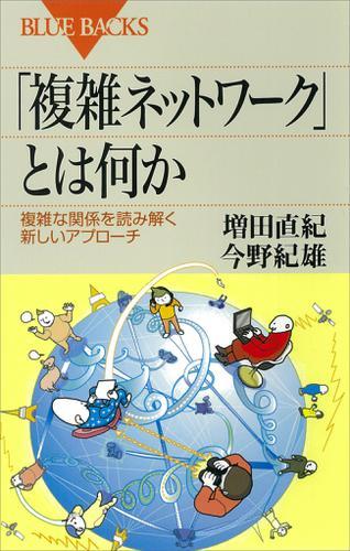 「複雑ネットワーク」とは何か 複雑な関係を読み解く新しいアプローチ / 増田直紀