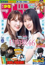 週刊少年マガジン 2021年25号[2021年5月19日発売] / 大久保篤