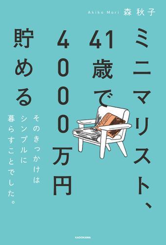 ミニマリスト、41歳で4000万円貯める そのきっかけはシンプルに暮らすことでした。 / 森秋子