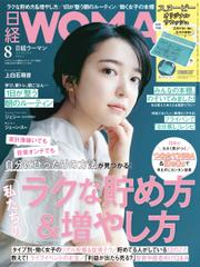 日経ウーマン (2021年8月号) / 日経BP