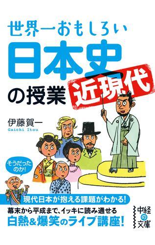 世界一おもしろい日本史<近現代>の授業 / 伊藤賀一