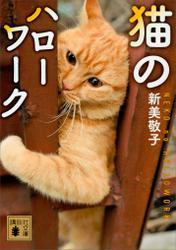 猫のハローワーク / 新美敬子