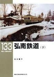 弘南鉄道(下) / 高井薫平