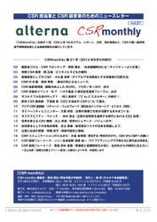 CSRmonthly (Vol.21)