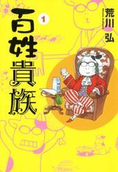 百姓貴族(1) / 荒川弘