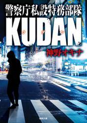 警察庁私設特務部隊KUDAN / 神野オキナ