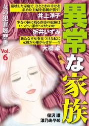 女の犯罪履歴書Vol.6 異常な家族 1巻