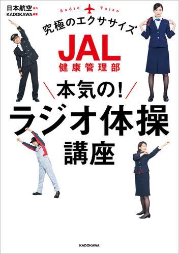 JAL健康管理部 本気の!ラジオ体操講座 / 日本航空株式会社