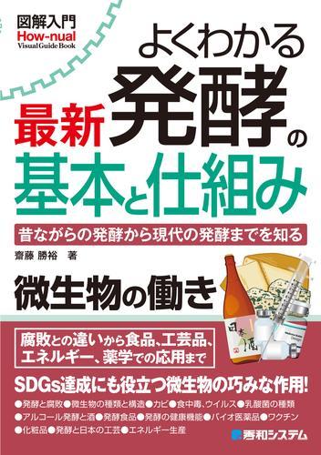 図解入門 よくわかる 最新 発酵の基本と仕組み / 齋藤勝裕