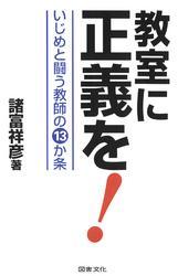 教室に正義を! : いじめと闘う教師の13か条 / 諸富祥彦