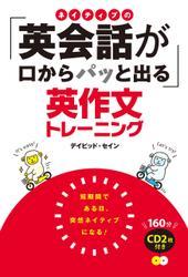 ネイティブの「英会話が口からパッと出る」英作文トレーニング CD2枚付き<CD無しバージョン>
