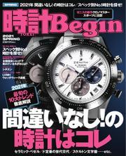 時計Begin (2021年春号) / 世界文化社
