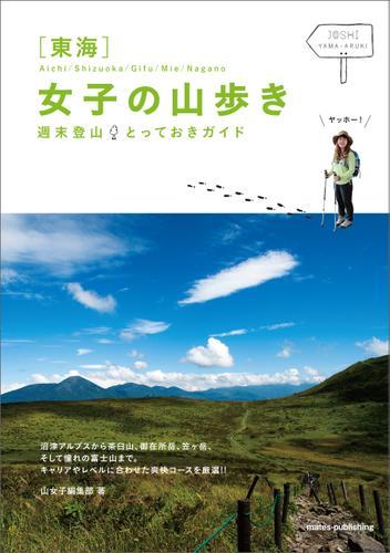 東海 女子の山歩き 週末登山とっておきガイド / 山女子編集部