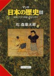 マンガ日本の歴史(古代篇) - 密教にすがる神祇と怨霊の祟り
