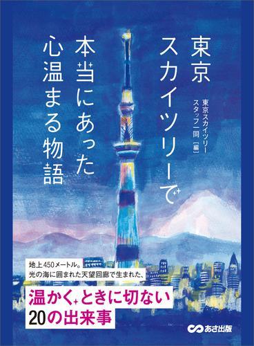 東京スカイツリーで本当にあった心温まる物語 / 東京スカイツリースタッフ一同