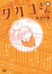 タカコさん 1巻 / 新久千映