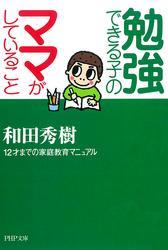 勉強できる子のママがしていること 12才までの家庭教育マニュアル / 和田秀樹