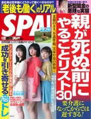 SPA!(スパ) (2021年4/20号) / 扶桑社