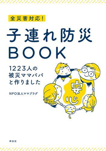 全災害対応! 子連れ防災BOOK――1223人の被災ママパパと作りました / NPO法人ママプラグ